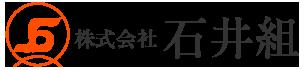 株式会社 石井組