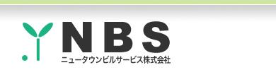 ニュータウンビルサービス株式会社